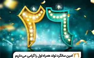 فناوری تلفن همراه در ایران 26 ساله شد
