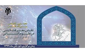 اولین کنفرانس مجازی بینالمللی «نقش معرفت دینی در علوم انسانی» برگزار میشود