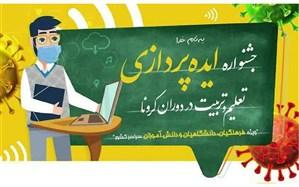 فراخوان جشنواره ایدهپردازی ویژه دانشآموزان، فرهنگیان و دانشجویان دانشگاه فرهنگیان