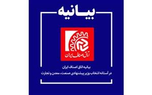 بیانیه اتاق اصناف ایران در آستانه انتخاب وزیر پیشنهادی صنعت، معدن و تجارت