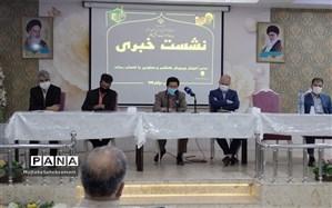نشست خبری مدیر آموزش و پرورش کاشمر و معاونین  با اصحاب رسانه   برگزار شد