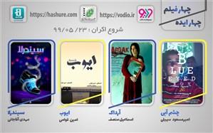 آغاز هفته سوم نمایش اینترنتی  «چهار ایده، چهار فیلم» از 23مردادماه