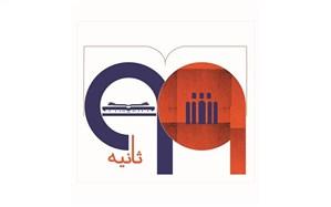 در 99 ثانیه با حافظان میراث مکتوب ایران