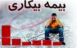 ۱۴هزار جامانده بیمه بیکاری