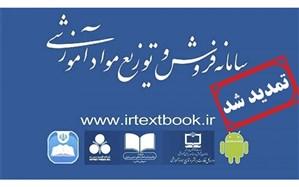 دوشنبه 10 شهریور ماه آخرین مهلت ثبت نام کتب درسی دانش آموزان