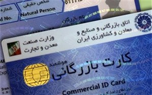 هزار کارت بازرگانی رفع تعلیق شد
