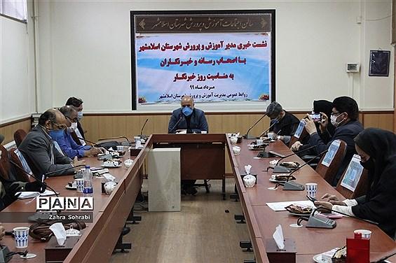 نشست خبری مدیر آموزش و پرورش شهرستان اسلامشهر با اصحاب رسانه  و خبرنگاران