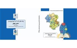 جلسه تبیین چگونگی تدوین برنامه عمل مدارس استان زنجان برگزار شد