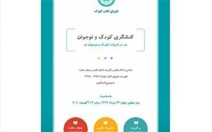 فهرستی از کتابهای برگزیده با موضوع کنشگری کودک و نوجوان
