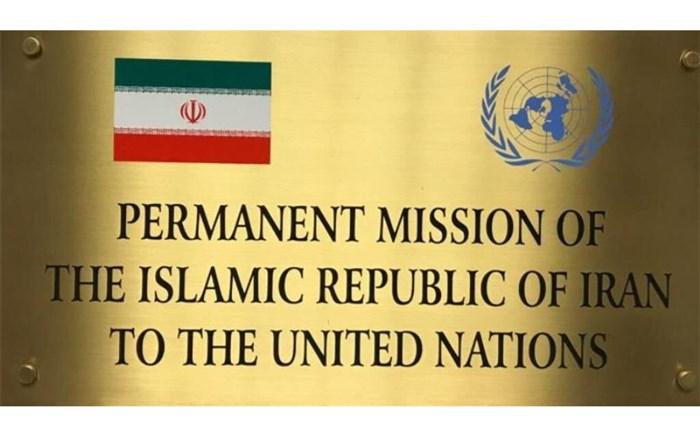 ایران در سازمان ملل