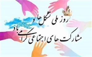 پیام جواد حسینی به مناسبت روز تشکلها و مشارکت اجتماعی