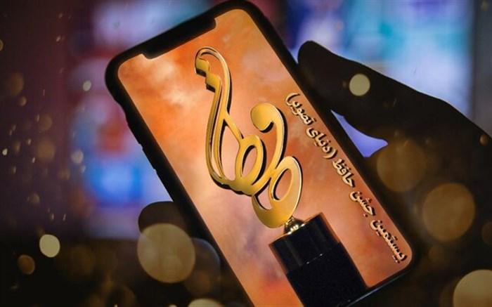 لغو پخش زنده جشن حافظ
