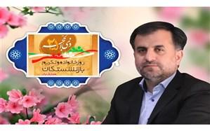 پیاممدیرکلآموزشوپرورش استان بهمناسبتروز خانوادهوتکریمبازنشستگان