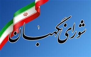 لایحه شوراهای حل اختلاف در شورای نگهبان به کجا رسید؟