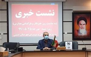 از  خبرنگاران حوزه آموزش و پرورش  دشتی  تجلیل شد