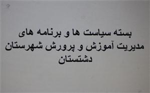 بسته سیاست ها و برنامه های سال ۱۳۹۹ مدیریت آموزش و پرورش شهرستان دشتستان به مدارس ابلاغ شد