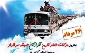 پیام استاندار کهگیلویه و بویراحمد به مناسبت سالروز بازگشت آزادگان به میهن اسلامی