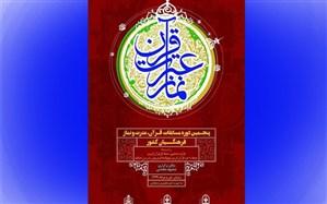 برگزیدگان سی و هشتمین دوره مسابقات قرآن دانشآموزان کشور امروز معرفی میشوند
