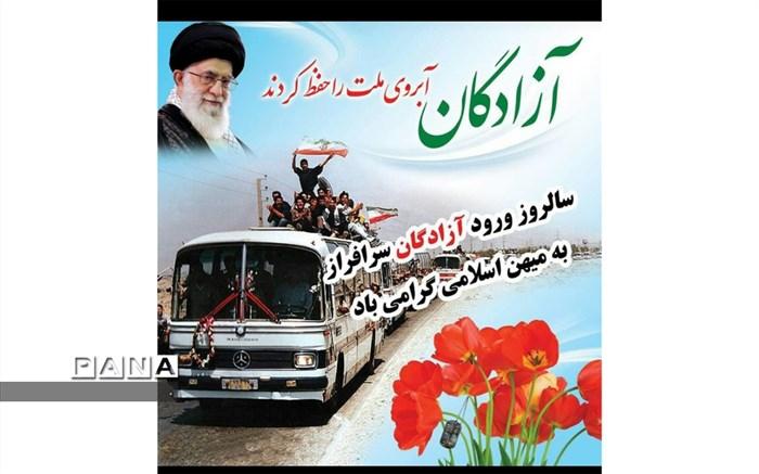 گرامیداشت سالروز بازگشت آزادگان به میهن اسلامی