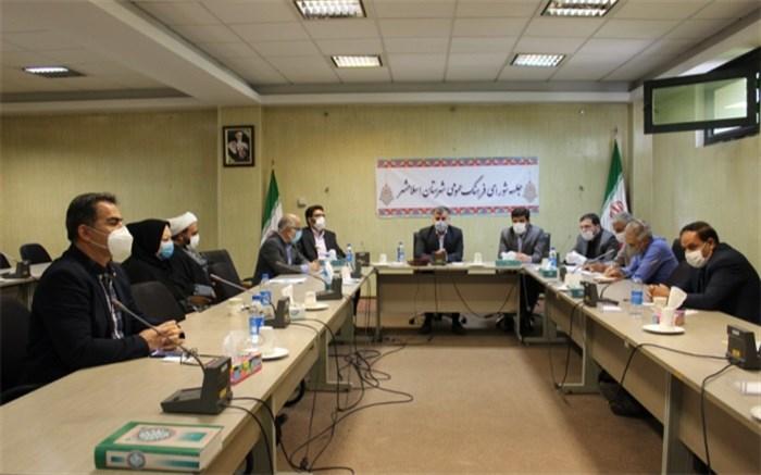 شورای فرهنگ عمومی شهرستان اسلامشهر