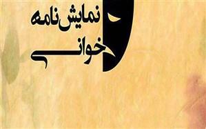 اولین اجرای آنلاین نمایشنامه خوانی در همدان