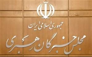 اعلام نتایج انتخابات مجلس خبرگان رهبری در تهران