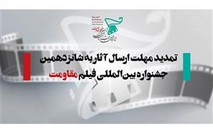 تمدید مهلت ارسال آثار به شانزدهمین جشنواره بینالمللی فیلم مقاومت