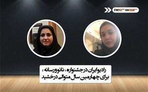رادیو ایران در جشنواره «نانو و رسانه» برای چهارمین سال متوالی درخشید