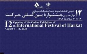 افتخار آفرینی دانشگاه فرهنگیان در دوازدهمین جشنواره بین المللی حرکت وزارت علوم، تحقیقات و فناوری