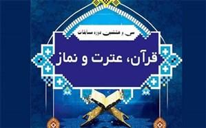کسب رتبه سوم کشوری مسابقات قرآن، عترت و نماز  توسط دانش آموز منطقه چهار