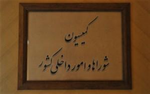 بررسی لایحه درآمدپایدار شهرداری ها و دهیاری ها در کمیسیون امورداخلی کشور