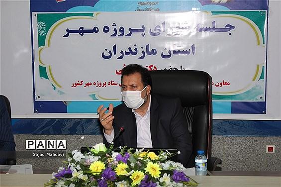 جلسه شورای پروژه مهر استان مازندران با حضور معاون وزیر