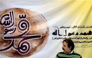 تقویت ابعاد هنری و تصویری مطالب کتابهای درسی با استفاده از تجارب تولید فیلم محمد رسول الله (ص)