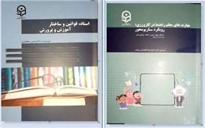 انتشار چهار عنوان کتاب جدید در دانشگاه فرهنگیان