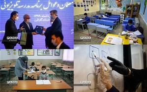 از بررسی آمادگی آغاز سال تحصیلی در استانها تا تجلیل از معلمان و عوامل برنامه مدرسه تلویزیونی ایران