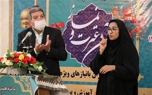 آغاز پانزدهمین دوره مسابقات قرآن، عترت و نماز دانش آموزان بانیازهای ویژه سراسر کشور در مشهد مقدس