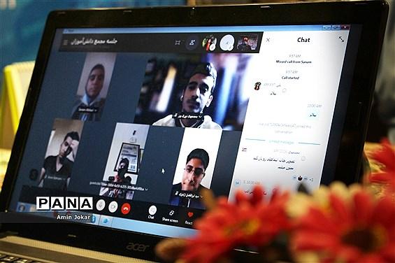 جلسه ویدئو کنفرانس مجمع اعضاء سازمان دانش آموزی استان فارس