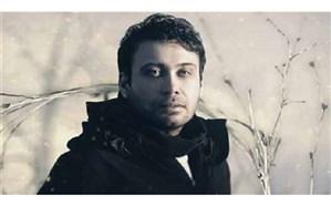 «فریدا»ی محرمی با صدای محسن چاووشی + ویدئو