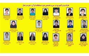 کسب 19 رتبه کشوری توسط دانش آموزان گیلانی در مسابقات دانش آموزی قرآن، عترت و نماز کشور