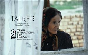 فیلم کوتاه «ناطق»، در جشنواره تیرانا آلبانی پذیرفته شد