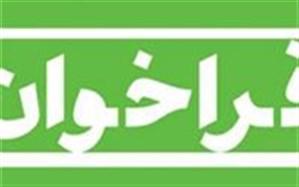 فراخوان حزب ندای ایرانیان برای تدوین «میثاقنامه جوانان اصلاحطلب»