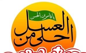 پویش دانش آموزی سوگواره احلی من العسل  در مدارس پاکدشت