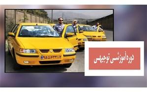 جلسه آموزشی-توجیهی شرکتهای حملو نقل دانشآموزیاصفهان برگزار شد