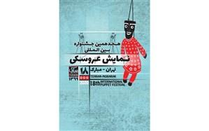 اعلام اسامی طرحها و متون پذیرفتهشده بخش کودک و نوجوان هجدهمین جشنواره نمایش عروسکی تهران