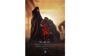 نماهنگ انیمیشن «وداع» فردا منتشر می شود