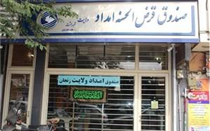 پرداخت بیش از ۱۱میلیارد تومان تسهیلات قرض الحسنه به مددجویان زنجانی