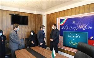 افتتاح استودیو الفبا آموزش و پرورش کرمانشاه