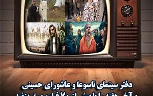 دفتر سینمایی تلویزیون با 70 فیلم در  تاسوعا و عاشورای حسینی