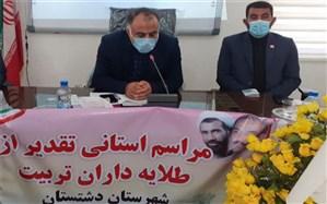 تجلیل از فعالان و طلایه داران تربیت شهرستان دشتستان برگزار شد
