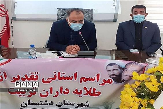 تجلیل از فعالان و طلایه داران تربیت شهرستان دشتستان
